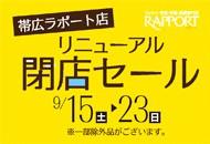 ラポート白樺店リニューアル閉店セール!明日より開催!