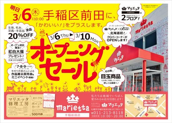 マリエッタ手稲前田店