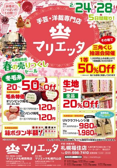 札幌福住セール