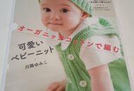 円山店 オーガニックコットン&リネンの編み糸