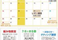 マリエッタ円山店7月の教室・講習お知らせ♪