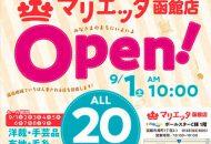 マリエッタ函館店OPENします