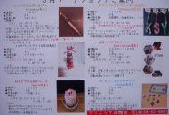 マリエッタ函館店3月ワークショップのお知らせ!