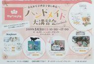 マリエッタ函館店5月5日(日)ハンドメイド講習会開催!