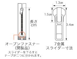 7金属オープンファスナーパース