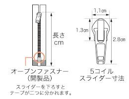 介護用長尺オープンファスナーパース
