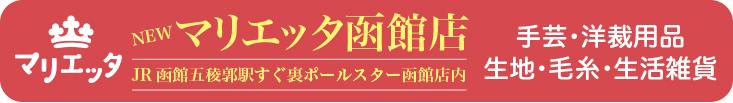 手芸店函館店