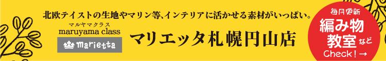手芸店札幌円山店