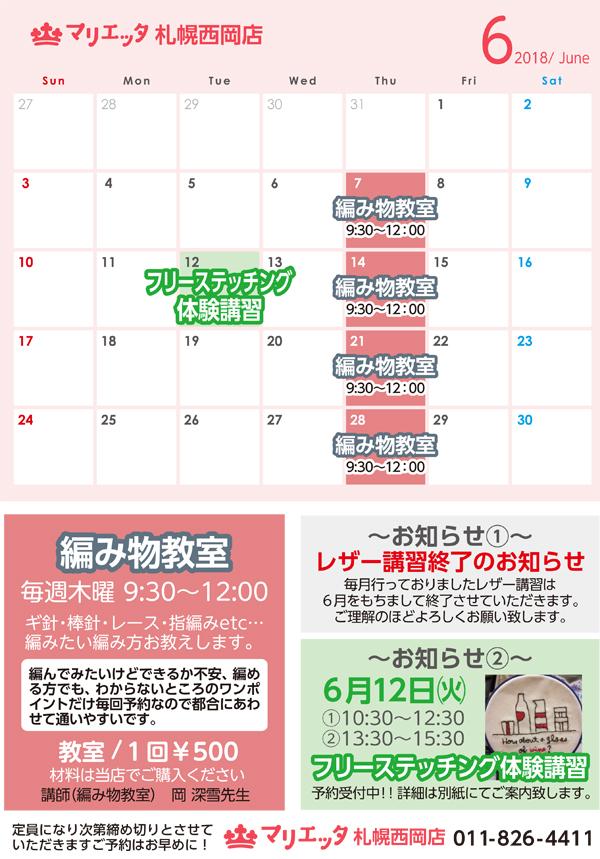 札幌西岡店編み物教室