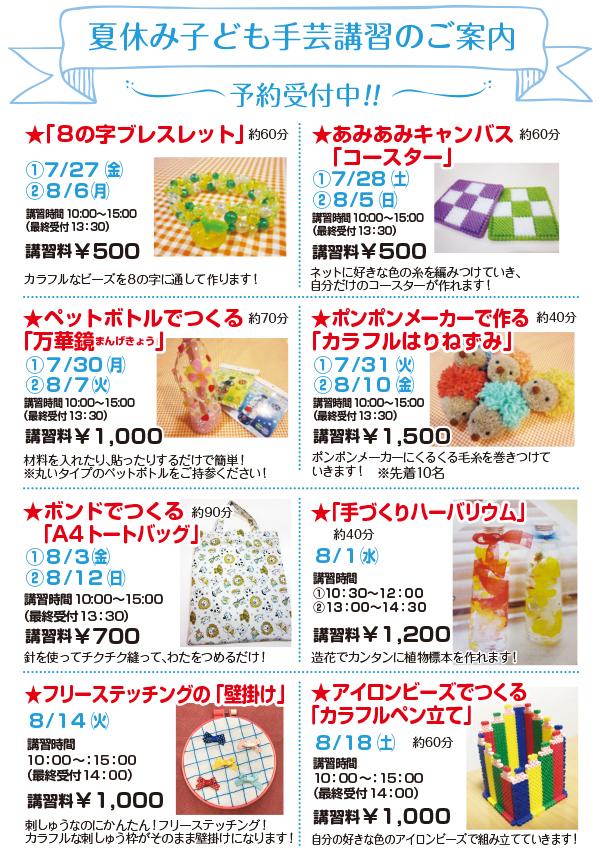 札幌西岡店夏休み編み物教室