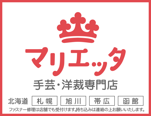 マリエッタ 手芸・洋裁専門店 北海道:札幌・旭川・帯広
