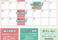 マリエッタ円山店8月の教室・講習お知らせ♪
