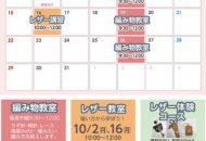 マリエッタ札幌西岡店10月の教室・講習お知らせ♪