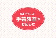 マリエッタ札幌西岡店2月の教室・講習お知らせ♪