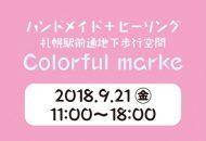 札幌チカホでのイベント Colorful marketに出店します!