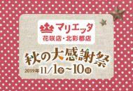 マリエッタ花咲店・北彩都店が秋の大感謝祭開催!